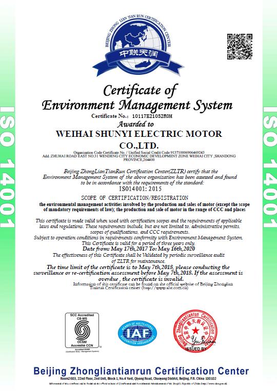 环境管理体系英文证书