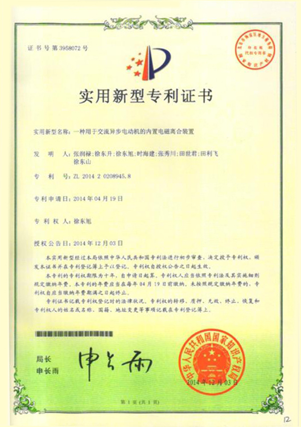内置电磁离合装置专利