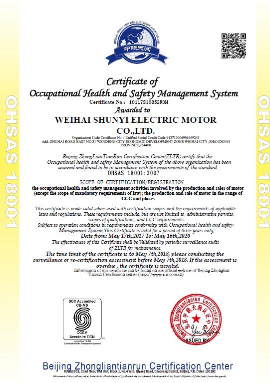 职业健康安全英文证书