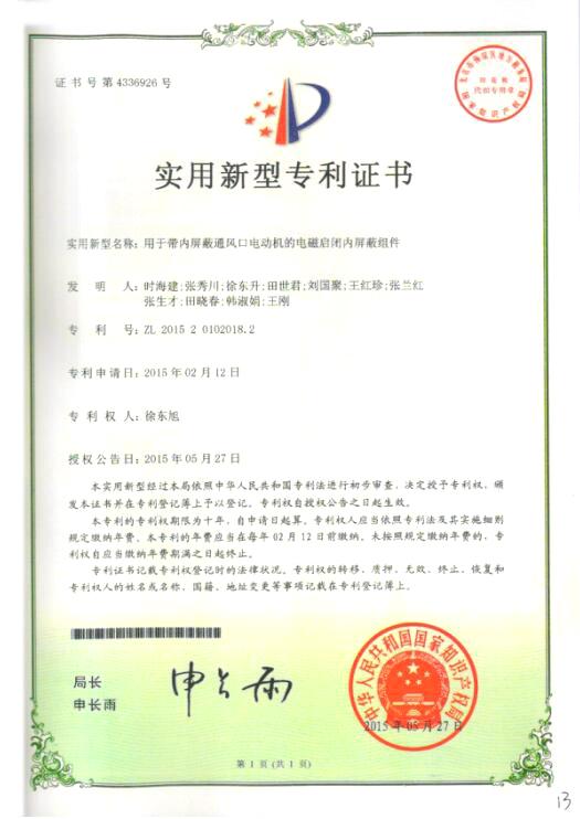 专利证书6