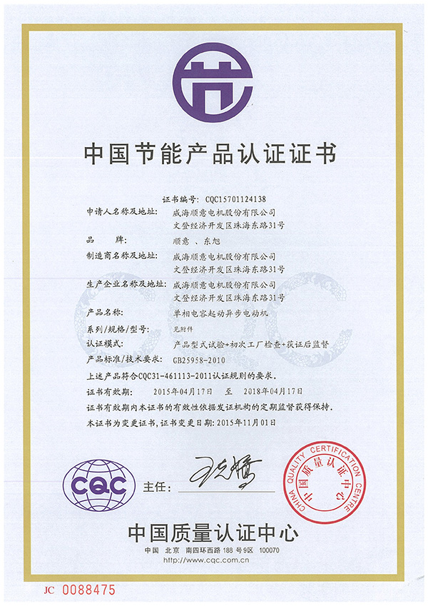 YC2系列节能产品认证