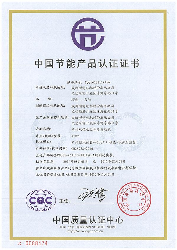YL系列产品节能认证