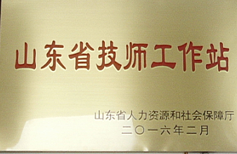 山东省技师工作站