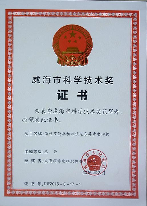 市科学技术奖