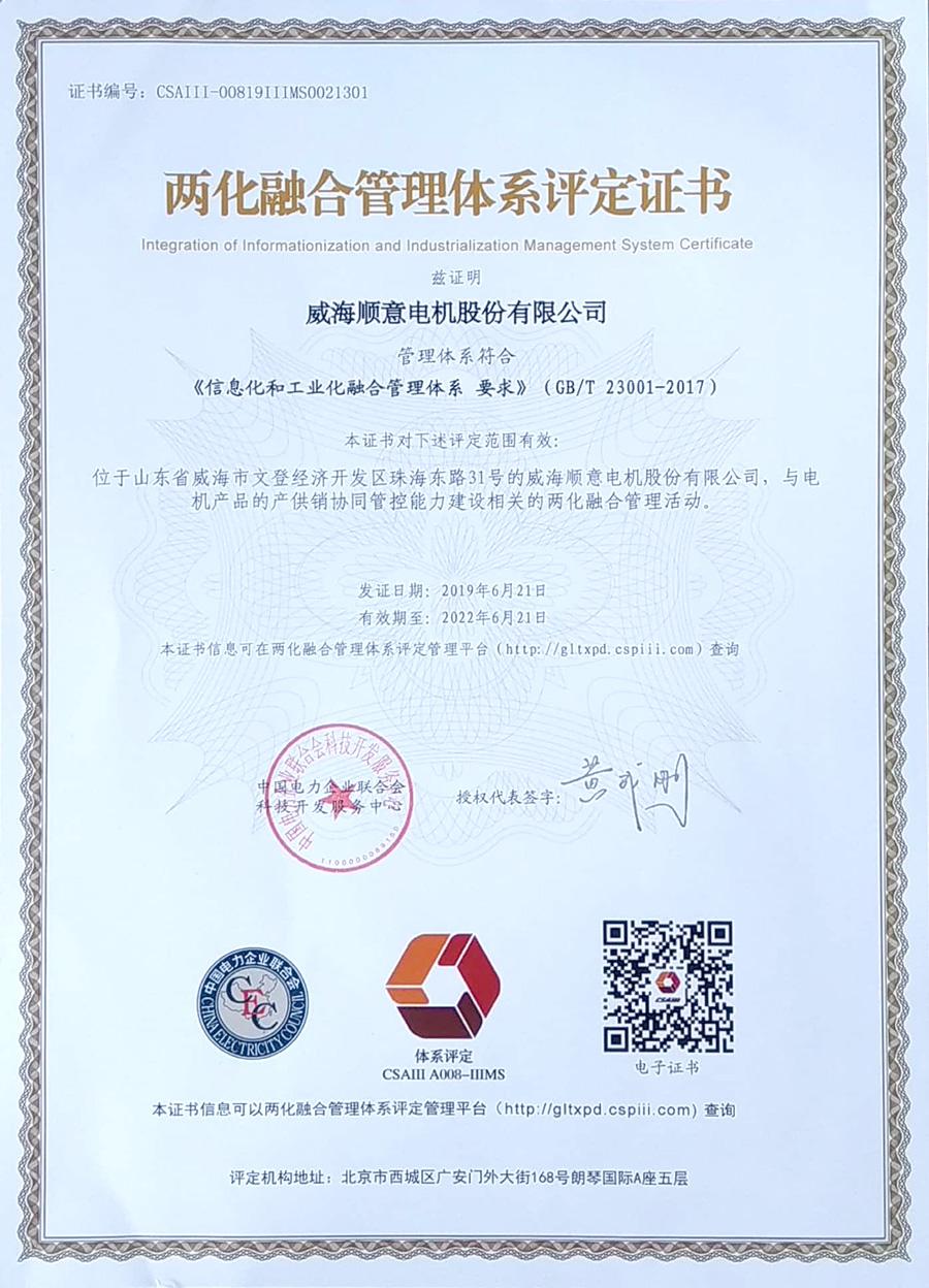 两化融合管理体系认证