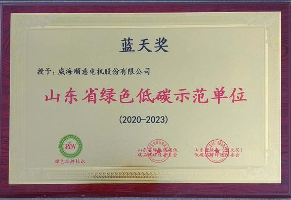 山东省绿色低碳示范单位