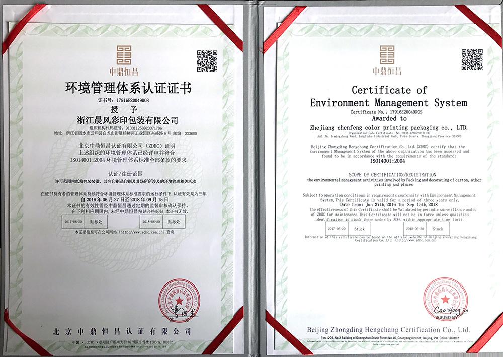 ISO14001:2004环境管理体系