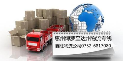 惠州博罗石湾至达州物流货运专线