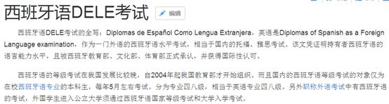 什么是西班牙语DELE考试
