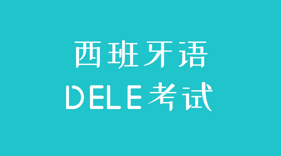 昆明西班牙语DELE B2考试阅读真题