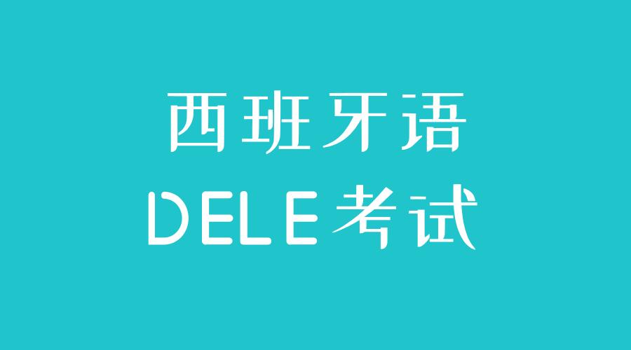 昆明西班牙语DELE考试