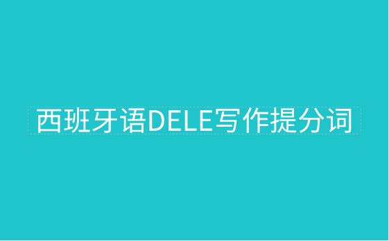 昆明西班牙语DELE写作