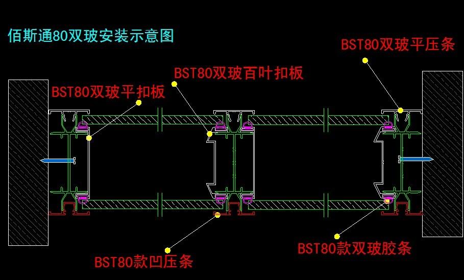 BST80-双玻安装示意图