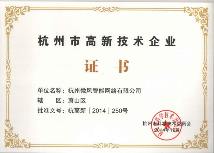 杭州微风公司企业简介425