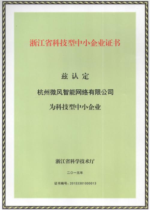 杭州微风公司企业简介426