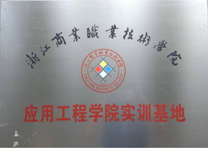 杭州微风公司企业简介437