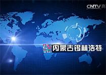 2017中华民族大赛马锡林浩特站举行