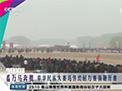2017中华民族大赛马砀山站举行