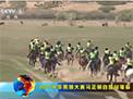 2017中华民族大赛马正镶白旗站举行