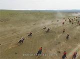 【专题片】中华民族大赛马·2017传统耐力赛 职业学院站