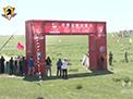 白音锡勒草原大赛马新闻片(金盾马术网标)