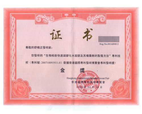 专利金奖-香港
