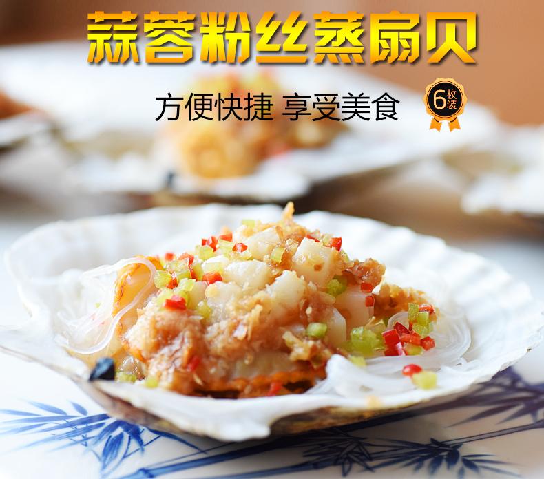 蒜蓉粉絲扇貝