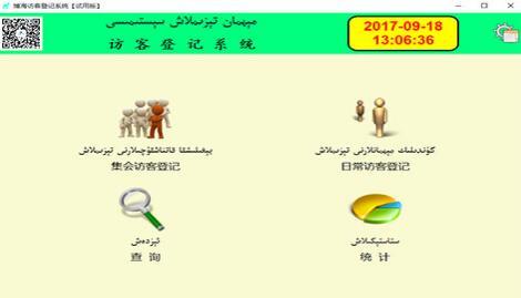 博海访客信息管理系统