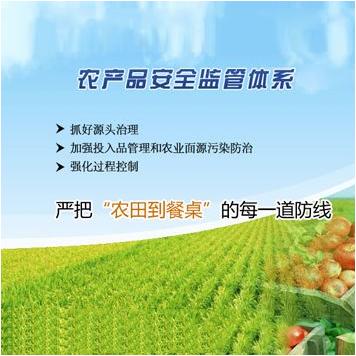 农产品质量安全监管体系信息化解决方案