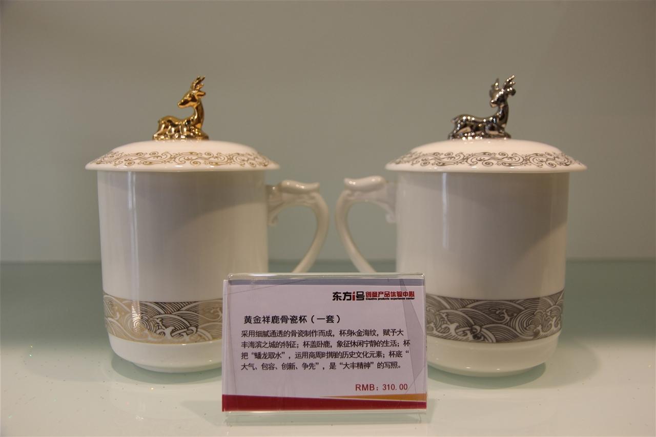 黄金祥鹿骨瓷杯(一套)