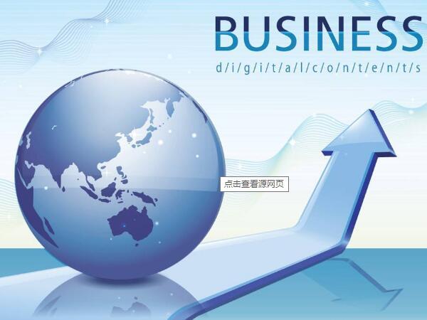企业电子商务解决方案
