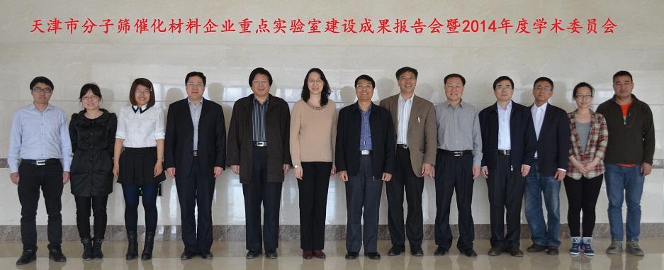 学术委员会