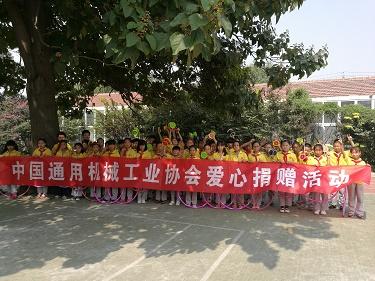 中国通用机械工业协会爱心捐赠活动