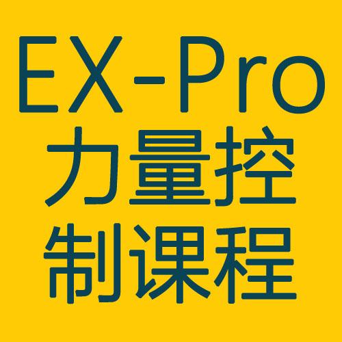 EX-pro力量控制课程