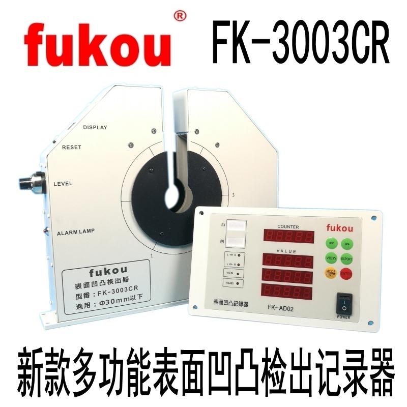 FK-3003CR新款凹凸检出器多功能检出记录器