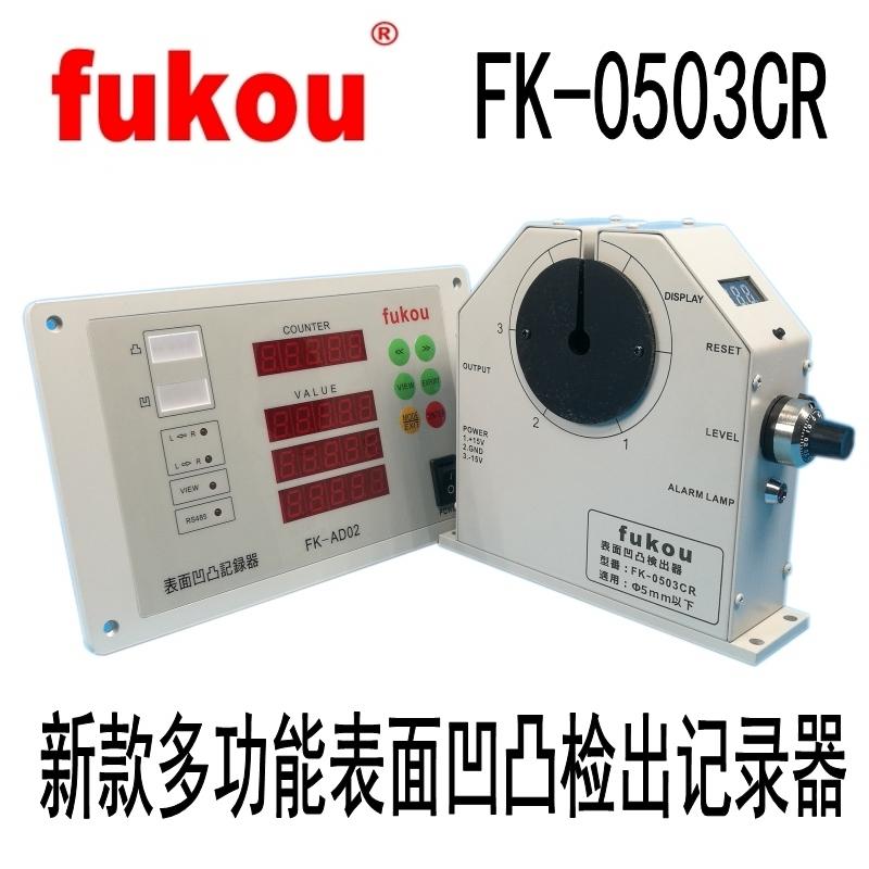 FK-0503CR新款凹凸检出器多功能检出记录器