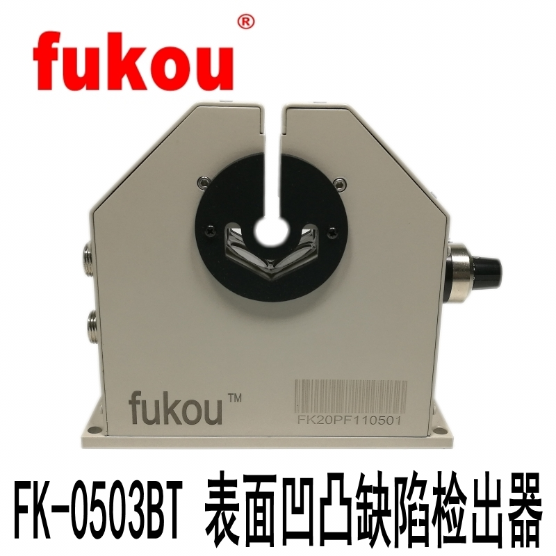 FK-0503BT表面凹凸缺陷检测仪