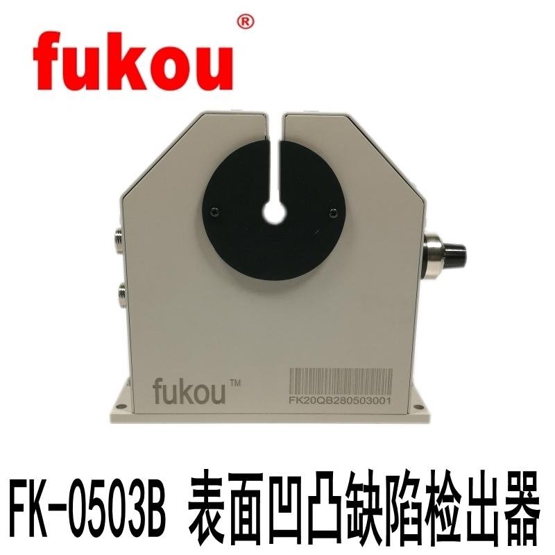 FK-0503B 表面凹凸缺陷检测仪