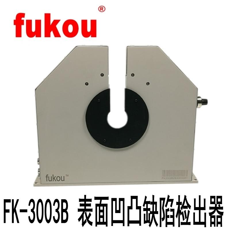 FK-3003B 表面凹凸缺陷检测仪