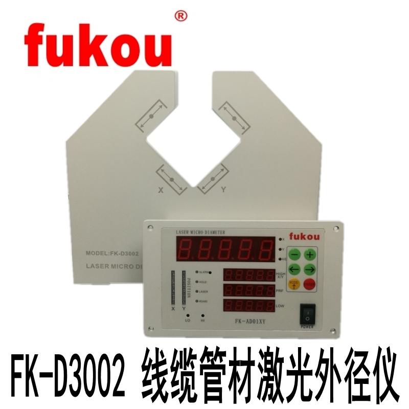 FK-D3002激光外径检测仪