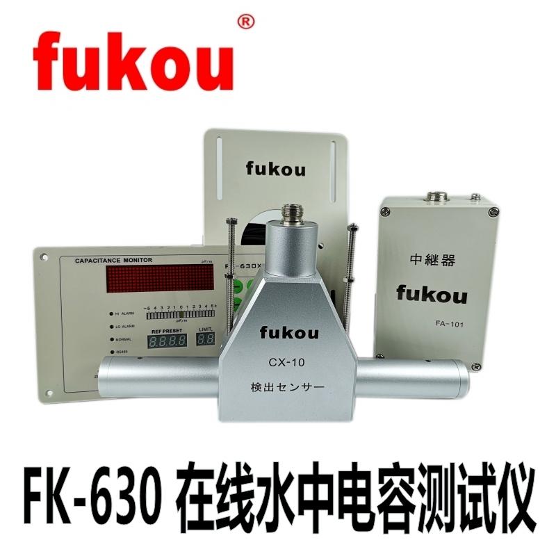 FK-630X 在线水中电容检测仪同轴线电容测试仪5G高速线电容检测仪