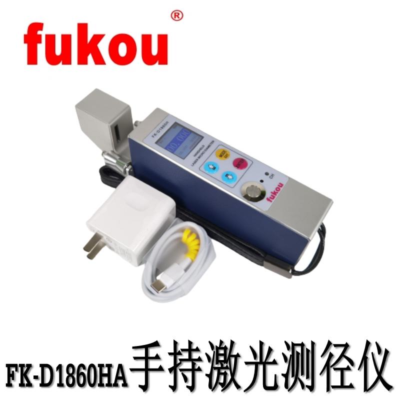 FK-1860HA标准版手持激光测径仪