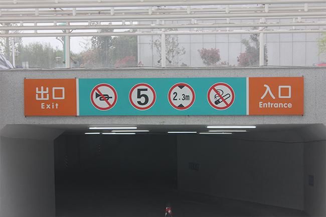 交通标识3