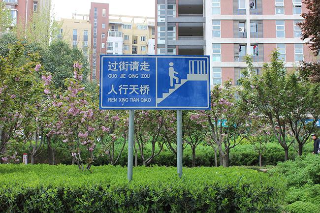 交通标识7
