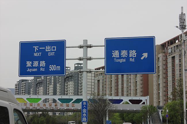 交通标识8