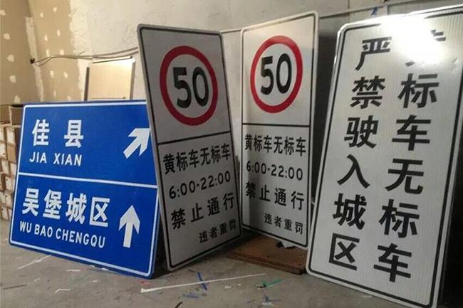 交通标识10