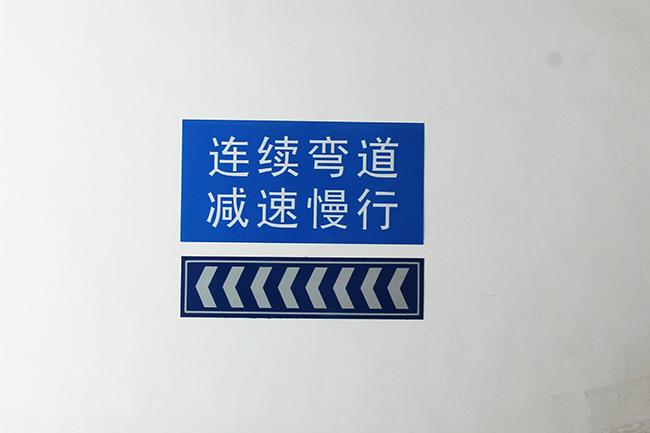 交通标识13