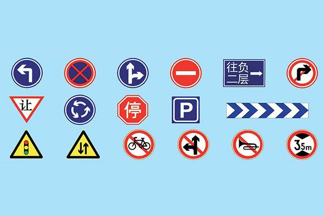 交通标识15