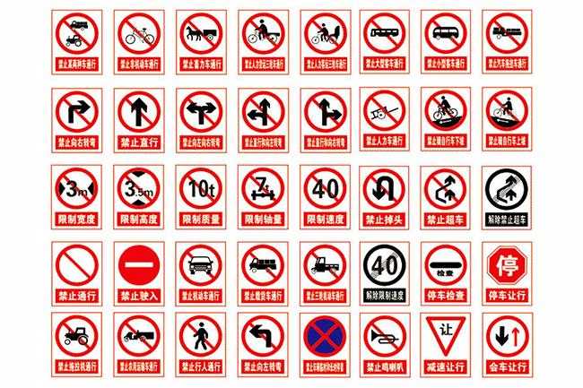 交通标识16