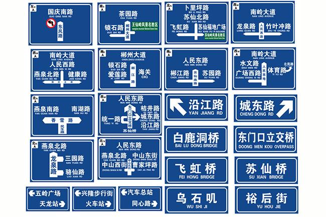 交通标识17